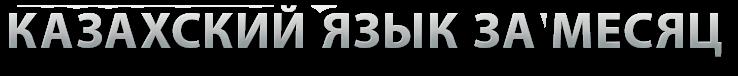 Казахский язык за месяц